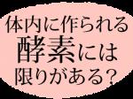 【アミノ酸ダイエット】アミノ酸がダイエットに効果的な理由