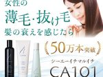 抜毛、薄毛、育毛、頭皮老化のための女性向け育毛剤「CA101」
