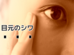 【WEB限定】目元がシワシワの老け顔を改善!AGOSアイクリーム